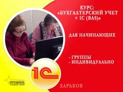 Accounting courses with 1C (BAS) in Kharkov