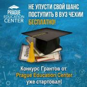 Free education in the Czech Republic. Grant competition