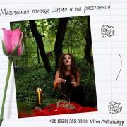 Ворожіння. Магічна допомога в Києві